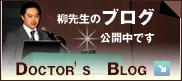 先生のブログ